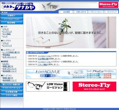 タナカヤ様のホームページ、キムタクなど有名人の使うサングラスからカルティエなど高級品が揃います